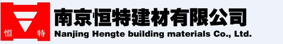 南京恒特建材有限公司